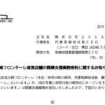 エスエルディー|川崎フロンターレ直営店舗の開業支援業務受託に関するお知らせ