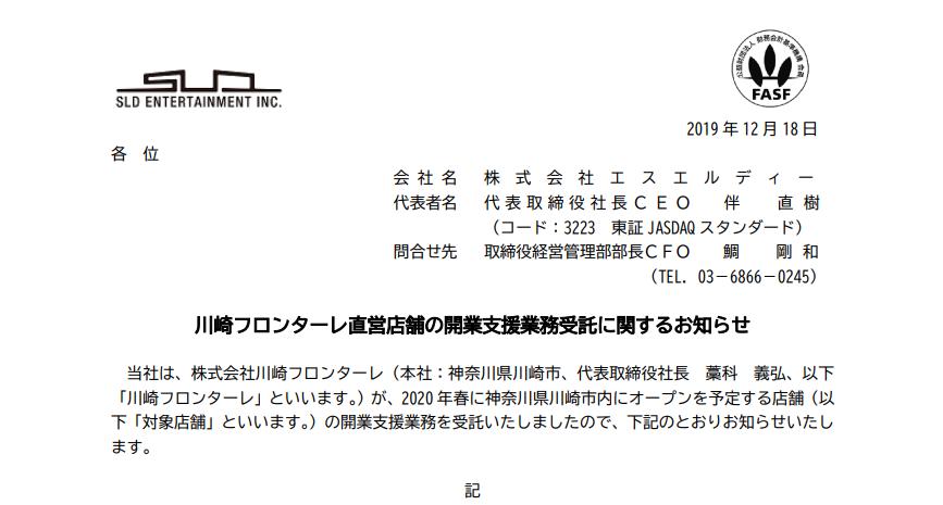 エスエルディー 川崎フロンターレ直営店舗の開業支援業務受託に関するお知らせ