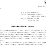 日本商業開発|みずほリース株式会社 100%子会社(エムエル・エステート株式会社)との 包括売買取引に関するお知らせ