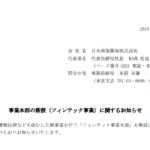日本商業開発|事業本部の新設(フィンテック事業)に関するお知らせ