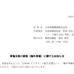 日本商業開発|事業本部の新設(海外事業)に関するお知らせ
