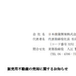 日本商業開発|販売用不動産の売却に関するお知らせ