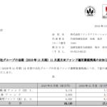 ファンドクリエーショングループ|当社グループの当期(2019 年 11 月期)11 月度月末ファンド運用資産残高のお知らせ