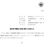 ファンドクリエーショングループ|販売用不動産の売却に関するお知らせ