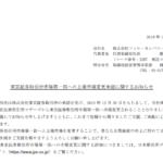 フィル・カンパニー|東京証券取引所市場第一部への上場市場変更承認に関するお知らせ