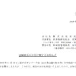 東武住販|店舗統合の日付に関するお知らせ