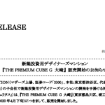 新築投資用デザイナーズマンション『THE PREMIUM CUBE G 大崎』 販売開始のお知らせ