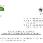 フライングガーデン|水戸北IC店閉店に関するお知らせ (台風19号による影響に関するお知らせ(第 2 報))