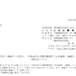 レカム|(訂正・数値データ訂正)「令和元年9月期決算短信〔日本基準〕(連結)」の一部訂正について