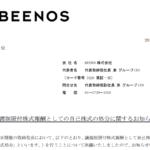 BEENOS|譲渡制限付株式報酬としての自己株式の処分に関するお知らせ