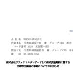 BEENOS|株式会社デファクトスタンダードとの株式交換契約に関する定時株主総会の承認についてのお知らせ