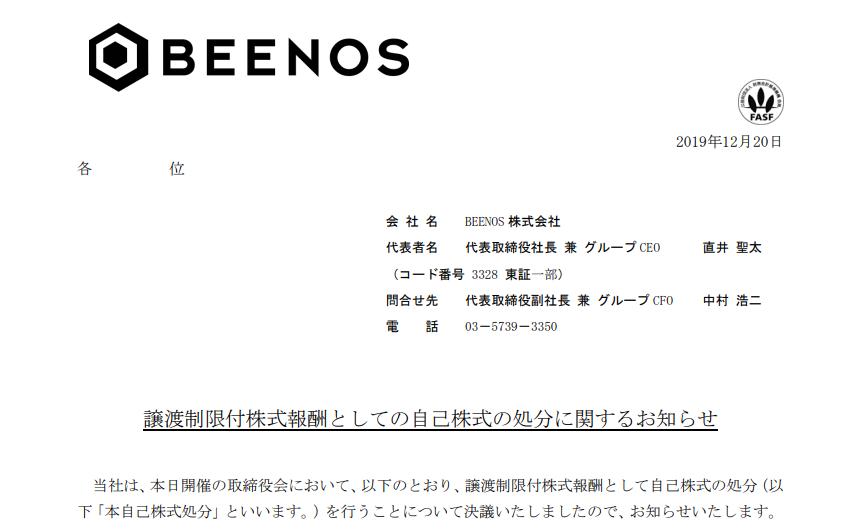 横浜冷凍|譲渡制限付株式報酬としての自己株式の処分に関するお知らせ