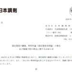 日本調剤|固定資産の譲渡、特別利益(固定資産売却益)の発生 及び業績予想の修正に関するお知らせ