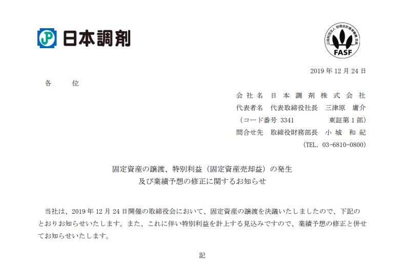 日本調剤 固定資産の譲渡、特別利益(固定資産売却益)の発生 及び業績予想の修正に関するお知らせ