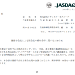 メディカル一光グループ|連結子会社による孫会社の吸収合併に関するお知らせ