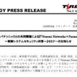 テリロジー|テリロジー、パナソニックとの共同開催による「Nozomi Netoworks×Panasonic SOC」~制御システムセキュリティ対策~セミナーのお知らせ
