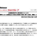 ツルハホールディングス|北海道岩見沢市と株式会社ツルハとの 「災害時における医薬品及び応急生活物資の供給に関する協定」締結について