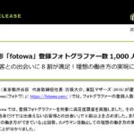 ピクスタ|出張撮影「fotowa」登録フォトグラファー数 1,000 人を突破