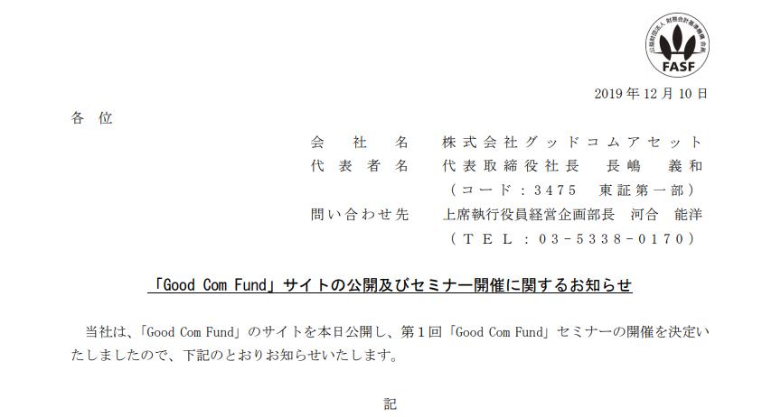 グッドコムアセット|「Good Com Fund」サイトの公開及びセミナー開催に関するお知らせ