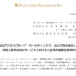 グローバル・リンク・マネジメント|株式会社アクセスグループ・ホールディングス、および株式会社 Linc と GLM、外国人留学生向けサービスにおける三社間の業務提携契約を締結
