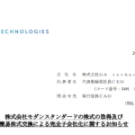 GA technologies|株式会社モダンスタンダードの株式の取得及び簡易株式交換による完全子会社化に関するお知らせ