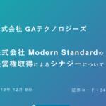 GAテクノロジーズ|株式会社 Modern Standardの 経営権取得によるシナジーについて