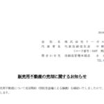 リーガル不動産|販売用不動産の売却に関するお知らせ