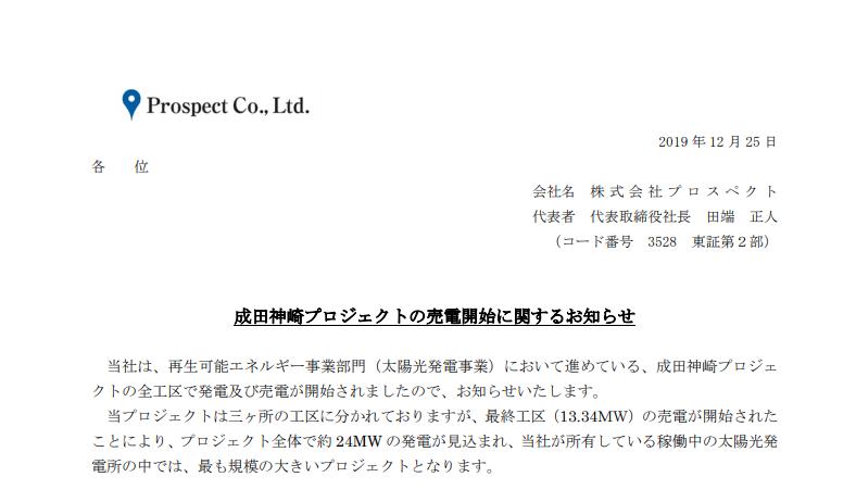プロスペクト|成田神崎プロジェクトの売電開始に関するお知らせ
