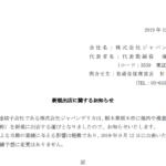 ジャパンミート|新規出店に関するお知らせ