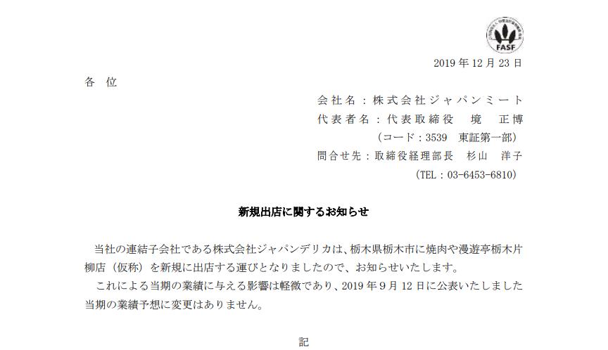 ジャパンミート 新規出店に関するお知らせ