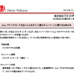 クスリのアオキ|Aoca プリペイドカード支払いによるポイント還元キャンペーンに関するお知らせ