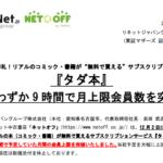 リネットジャパングループ|『タダ本』 開始わずか 9 時間で月上限会員数を突破!