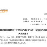 ピーバンドットコム|日本最大級の自作ハードウェアコンテスト「GUGEN2019」大賞決定!