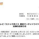 ピーバンドットコム|TOKYO MX テレビ「ストックボイス 東京マーケットワイド・火曜日午前」出演のお知らせ