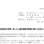 ピーバンドットコム|東京証券取引所第一部への上場市場変更承認に関するお知らせ