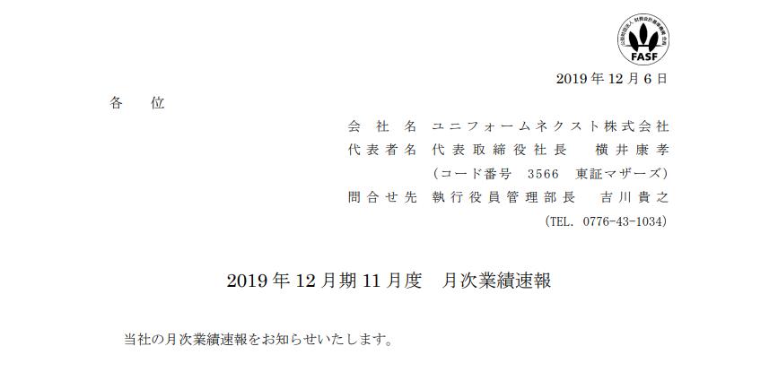 ユニフォームネクスト|2019 年 12 月期 11 月度 月次業績速報