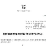 TSIホールディングス|投資有価証券売却益(特別利益)の計上に関するお知らせ
