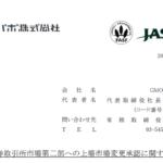 GMOペパボ|東京証券取引所市場第二部への上場市場変更承認に関するお知らせ