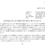 三菱総合研究所|特別利益の計上及び業績予想の修正に関するお知らせ