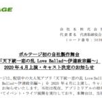 ボルテージ|初の自社製作舞台 「天下統一恋の乱 Love Ballad~伊達政宗編~」 2020 年4月上演・キャスト決定のお知らせ