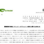 ボルテージ|募集新株予約権(ストック・オプション)の発行に関するお知らせ