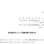 モルフォ|株式会社セキュアへの出資に関するお知らせ
