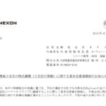 ネクソン|連結子会社の株式譲渡(子会社の異動)に関する基本合意書締結のお知らせ