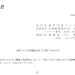 アイスタイル|台湾における店舗運営終了に関するお知らせ