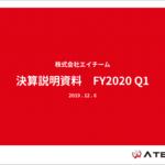 エイチーム|決算説明資料 FY2020 Q1
