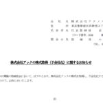 テクノスジャパン|株式会社アックの株式取得(子会社化)に関するお知らせ