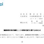 コロプラ|譲渡制限付株式報酬としての新株式発行に関するお知らせ
