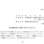 じげん|株式譲渡契約の解除に関するお知らせ