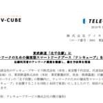 ブイキューブ|東武鉄道「北千住駅」にテレワークのための個室型スマートワークブース「テレキューブ」を設置