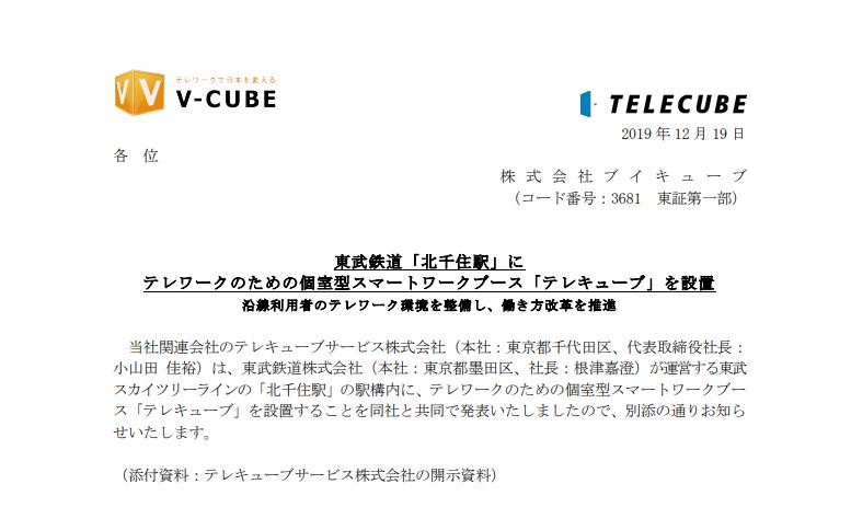 ブイキューブ 東武鉄道「北千住駅」にテレワークのための個室型スマートワークブース「テレキューブ」を設置